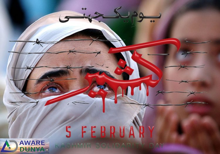 On Friday, February 5 2021 Pakistanis will show the solidarity for Kashmiri peoples on the occasion of Kashmir day.